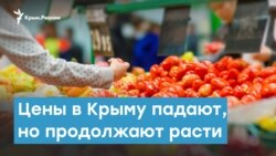 Цены в Крыму падают, но продолжают расти   Крымский вечер