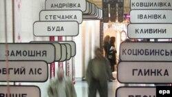 Названия ликвидированных населенных пунктов в киевском Музее Чернобыля