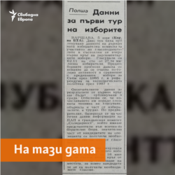 Rabotnichesko Delo Newspaper, 6.06.1989
