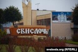 У 1990-я ў Сьвіслачы ладзіліся канфэрэнцыі, прысьвечаныя Кастусю Каліноўскаму
