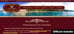 В крымском управлении делами президента России обещали «Кремлевскую елку» в историческом зале санатория «Гурзуфский» со 2 по 5 января