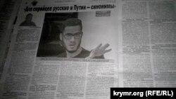Архивное фото от 18 марта 2016 года: статья в газете «Новый Крым»
