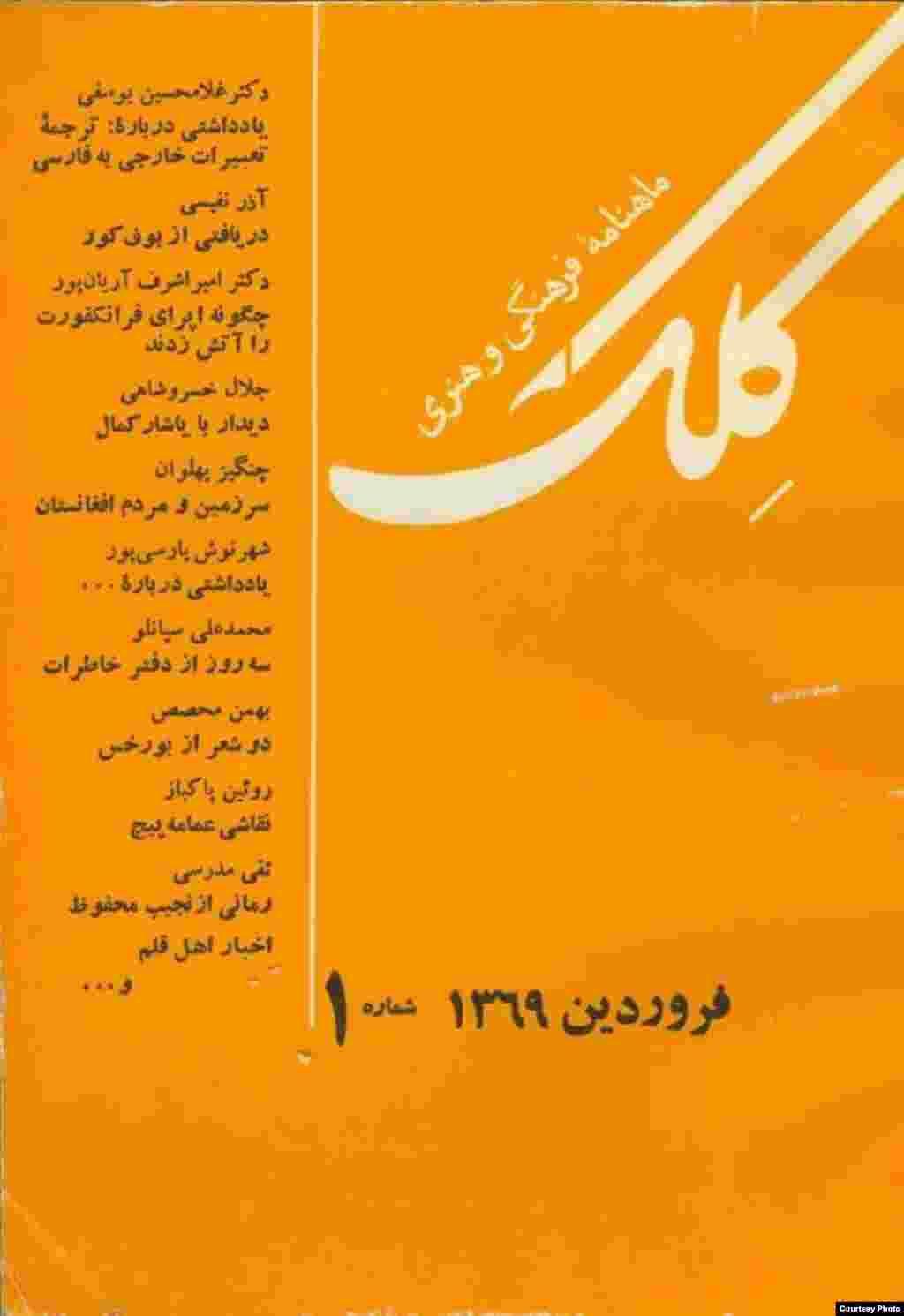 کسری حاج سید جوادیمجلهٔ فرهنگی و هنری کلک را در سال ۱۳۶۹ پایهگذاری کرد که بهصورت ماهنامه در تهران منتشر میشد و تأثیر بهسزایی بر ادبیات ایران و کشورهای پارسیزبان گذاشت.