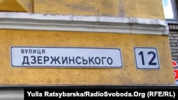 Такі й інші схожі назви вулиць досі є у Дніпропетровську
