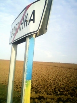 Дорожные знаки в Долинке тоже раскрасили в цвета украинского флага