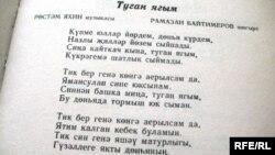 """Рамазан Байтеміровтің """"Туған жерім"""" өлеңінің мәтіні."""