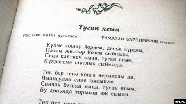 The text of the proposed anthem is based on this poem by Ramazan Baytimerov.