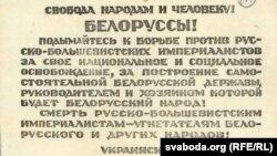 Улётка УПА з Галіновага архіву Службы бясьпекі Ўкраіны
