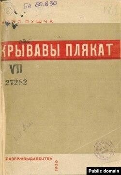 Апошняя перад арыштам кніга «Крывавы плякат». 1930. (Нацыянальная бібліятэка РБ)