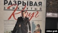 Нұрсұлтан Назарбаев туралы түсірілген «Тығырықтан жол тапқан» атты фильмнің постері. Алматы, 4 желтоқсан 2014 жыл.