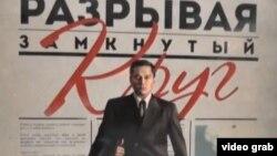 Плакат к фильму о Нурсултане Назарбаеве «Разрывая замкнутый круг». Алматы, 4 декабря 2014 года.