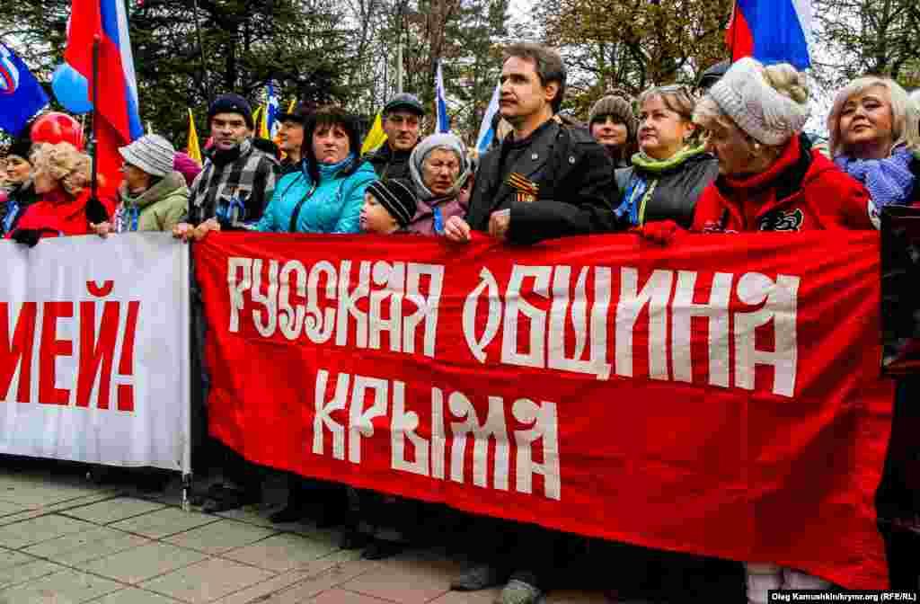 «Російська громада Криму» на мітингу