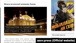 Cкриншот с сайта azov.press, где была размещена скандальная публикация под названием «Начало исламской экспансии Львова»