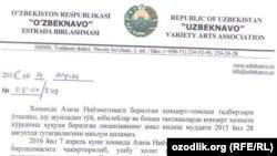 Документ «Узбекнаво», отправленный певице Азизе Ниязметовой.