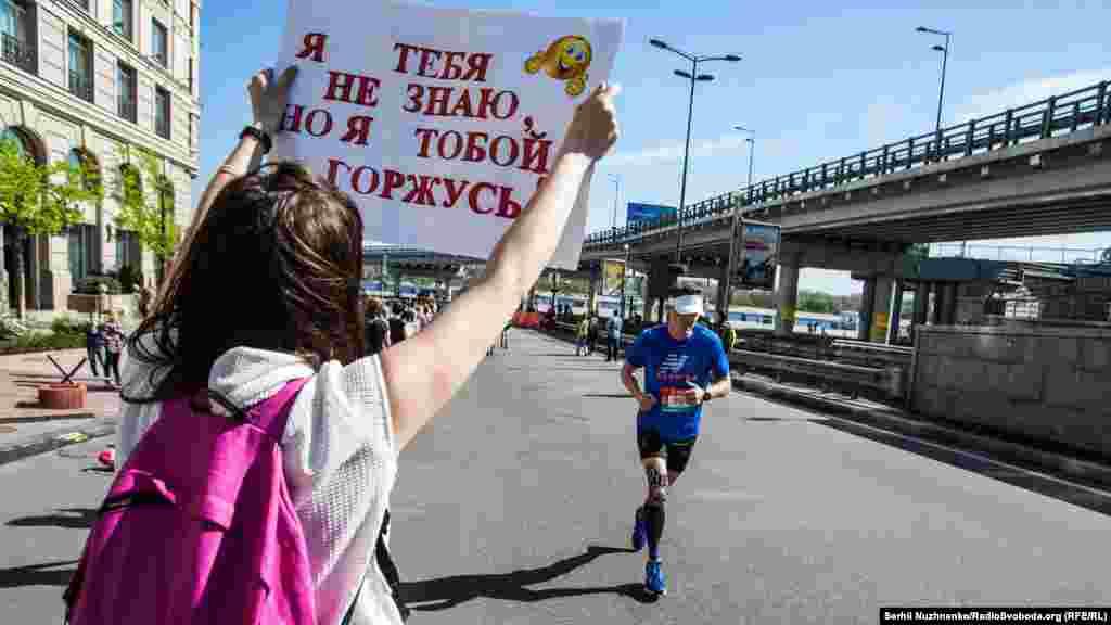 Підтримка марафонців була по всьому маршруту