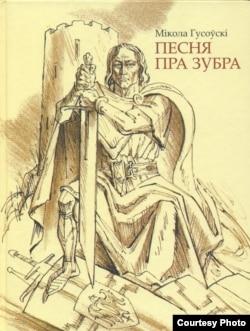 "Вокладка кнігі ""Песьня пра Зубра"" (мастак – Арлен Кашкурэвіч)"