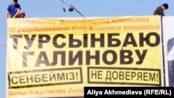 В центре Талдыкоргана устанавливают билборд со словами недоверия начальнику местного антимонопольного департамента. 29 марта 2013 года.