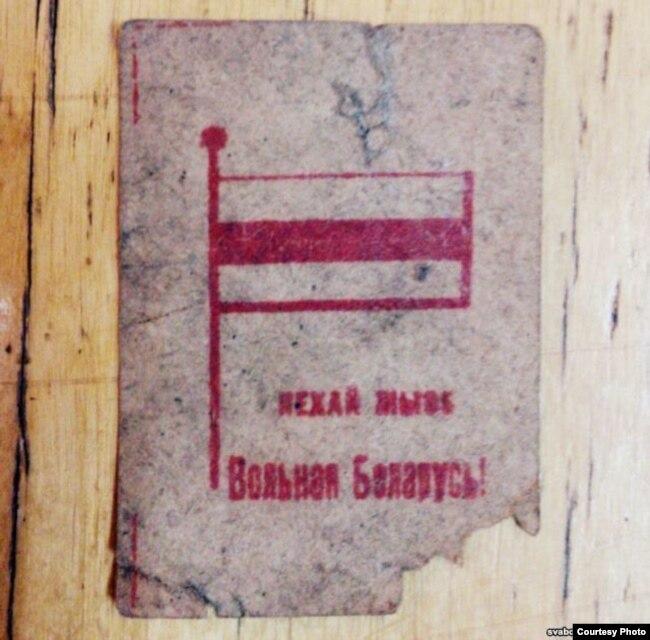 Выява бел-чырвона-белага сьцяга на шэрым кардоне. 1917 год