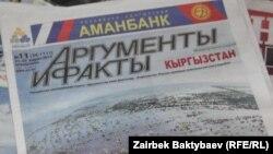 Кыргызстанда орусиялык басылмалардын өкүлчүлүктөрү көптөн бери иштейт.