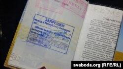 Анульований штамп у паспорті Сергія Жадана про заборону в'їзду до Білорусі, Мінськ, 11 лютого 2017 року