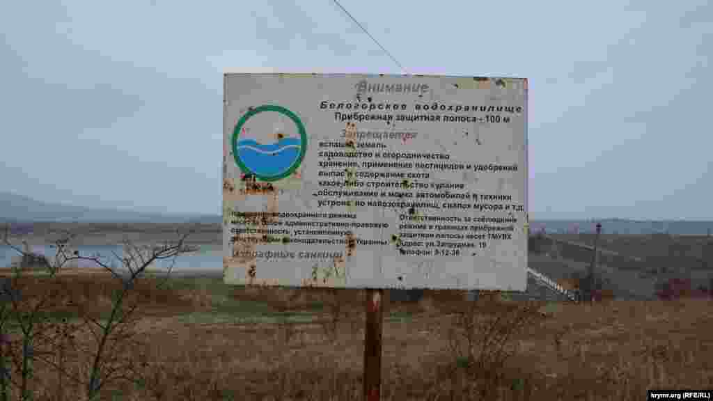 В 1970 году в русле реки Биюк-Карасу построили дамбу и наполнили Белогорское водохранилище.