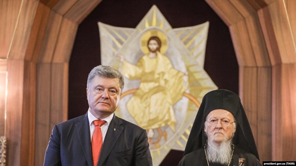 Президент Украины Петр Порошенко и Константинопольский патриарх Варфоломей