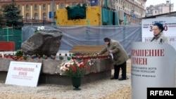 Акция в память о жертвах политрепрессий у Соловецкого камня в Москве 29 октября
