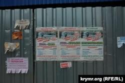 Объявления о перевозках на материковую Украину