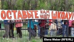 Митинг родителей на территории школы-лицея № 9. Темиртау, 31 мая 2011 года.