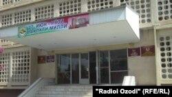 Здание Хатлонского областного суда в городе Бохтар