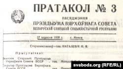"""Пратакол Прэзыдыюму ВС БССР з назвай """"Менск"""", 1938 г."""