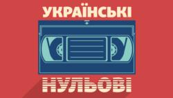 «Українські нульові»: «відік», «магнітола», диски