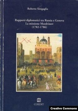 Книга Р.Синигалья о Мордвинове