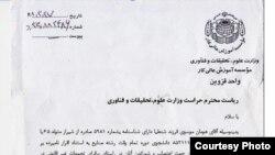 حکم تعلیق هومان موسوی از دانشگاه- برای دیدن متن کامل دوبار کلیک کنید