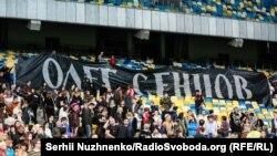 Акция в поддержку Олега Сенцова на стадионе «Олимпийский», Киев, 2 июля 2018 года