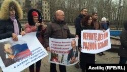 Казанда урыс активистлары пикеты (архив фотосы)