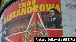 Постер с анонсом выступлений российского хора имени Александрова в Польше.