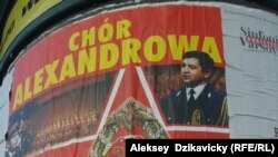 Афиша концерта хора российской армии имени Александрова в Варшаве, октябрь 2015 года