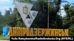 На в'їзді до міста Кам'янське (колишній Дніпродзерджинськ)