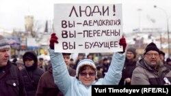 """Один из лозунгов митинга """"За честные выборы"""" на проспекте Сахарова в Москве. 24 декабря 2011 года"""