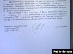 Из справки военного прокурора Главной военной прокуратуры России о реабилитации Петра Григоренко