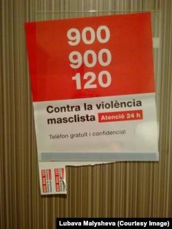 Телефон для жертв насилия в женском туалете в крупном универмаге Барселоны. Объявление размещено в единственном месте, где жертва абьюза совершенно точно окажется одна, вне контроля. Почти все номера телефонов оторваны.