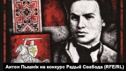 Пераможца. Аўтар Антон Пышнік