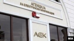 Агенција за електронски комуникации (АЕК)