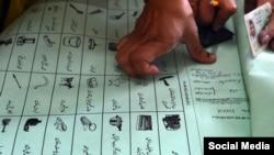 د انتخاباتو پخوانی عکس