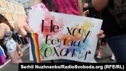 Марш рівності у Києві 18 червня 2017 року
