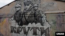 Граффити в Харькове, посвященное участникам боя у Крут в 1918 году
