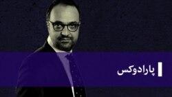 پارادوکس با کامبیز حسینی؛ گفتوگو با علیرضا رضایی