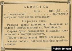 Абвестка аб камсамольскім сходзе, дзе разглядаліся сэксуальныя паводзіны сябраў ячэйкі. 1929 г.