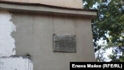 Мемориальная доска на улице Красносельского в Севастополе